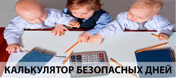Калькулятор расчета безопасных дней