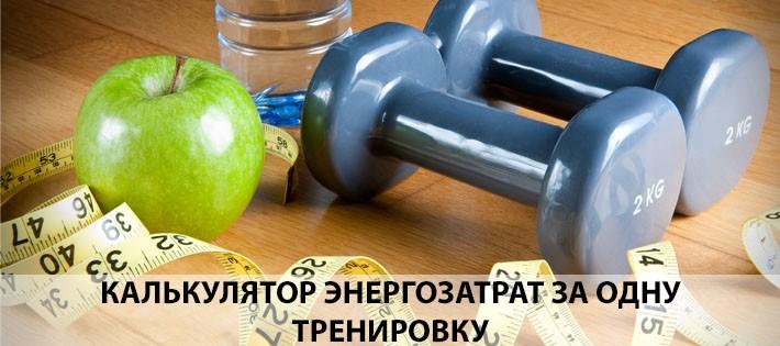 Калькулятор энергозатрат за одну тренировку