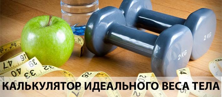 Калькулятор определения идеального веса тела