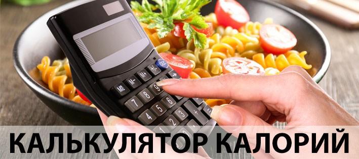 Калькулятор расчета нормы калорий