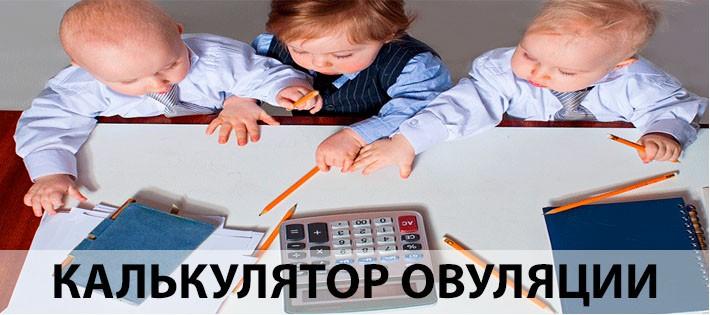 Калькулятор расчета дней овуляции