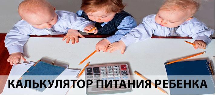 Калькулятор правильного питания ребенка
