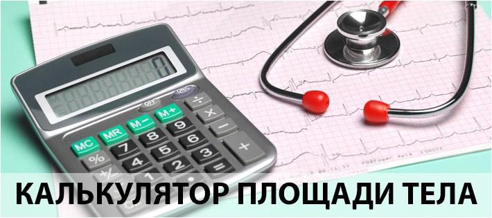 Калькулятор площади тела