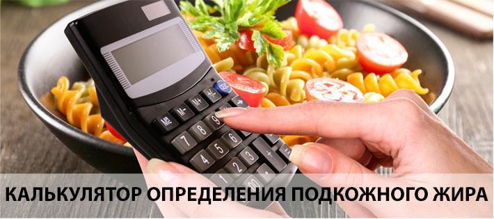 Калькулятор определения подкожного жира