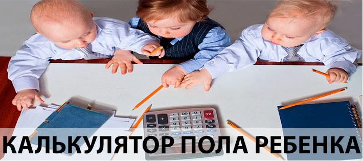 Калькулятор расчета пола ребенка