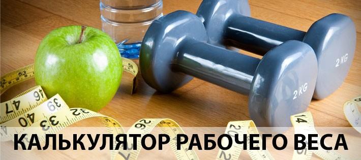 Калькулятор рабочего веса