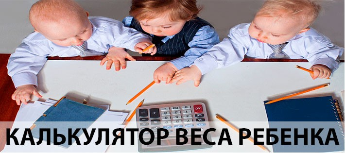 Калькулятор веса ребенка