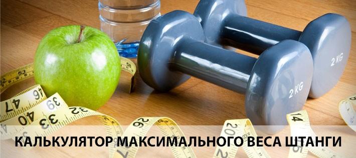 Калькулятор максимального веса штанги