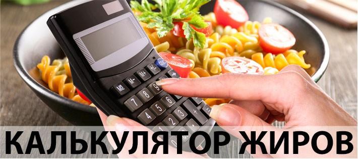 Калькулятор расчета жиров