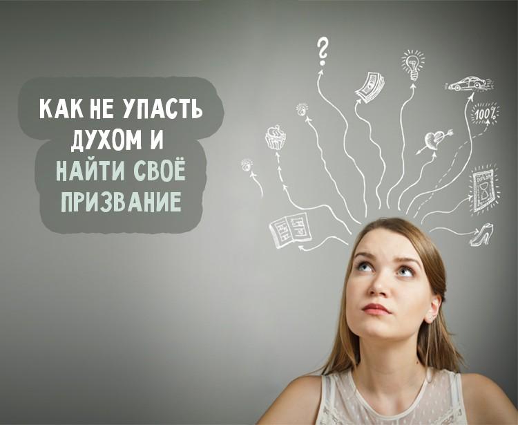 Каким образом можно найти свое призвание в жизни?