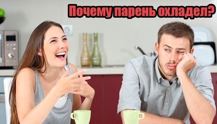 Почему парень охладевает к девушке?