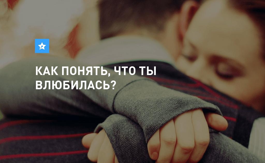 Как понять, что влюбилась - 10 точных признаков