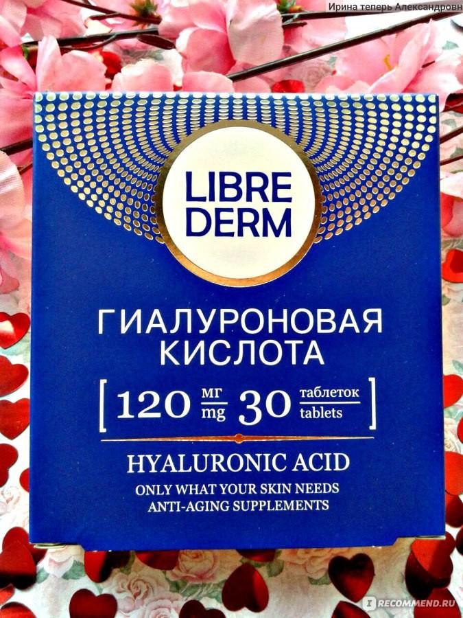 либредерм таблетки